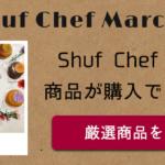 Shuf chef Marche