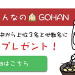 sl_700x340_gohan