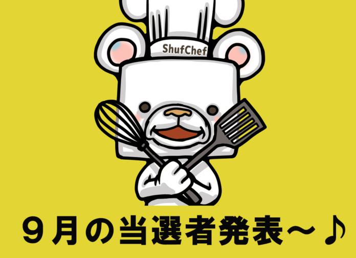 9月の当選者発表 shuf chef(しゅふしぇふ シュフシェフ)