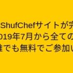 主婦向けお料理投稿サイト shufchef(シュフシェフ・しゅふしぇふ )公式サイト完全無料化
